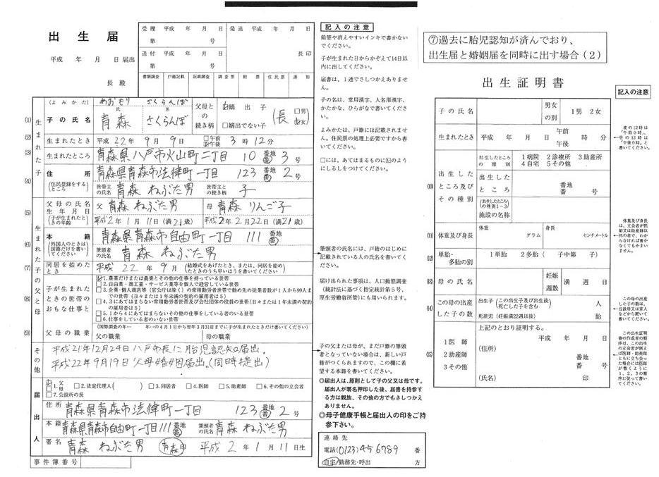 出生届の書き方【3つのポイント...